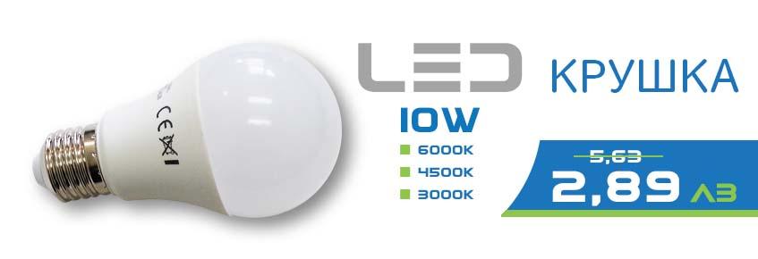 led крушка 10W A60