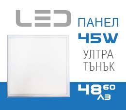 led панел 45W