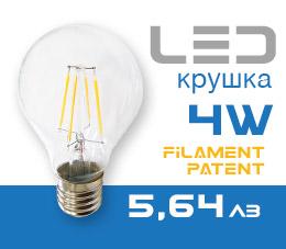 led крушка 4W