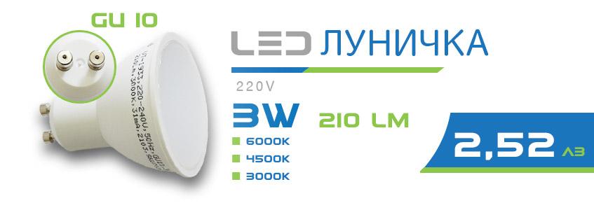 led луничка