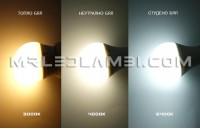 Универсална led крушка 9W e27