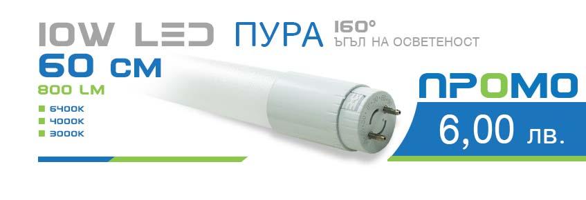 led пура 18W 60 см
